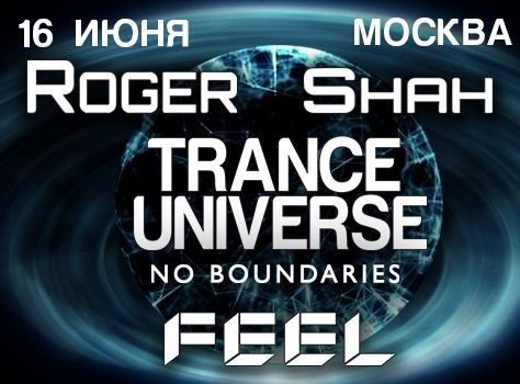 «Trance Universe. No Boundaries»: Roger Shah, DJ Feel